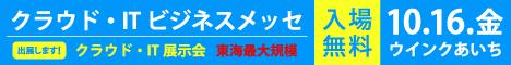 クラウド・ITビジネスメッセ 2015 in 名古屋